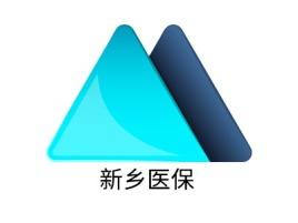 新乡医保公司logo设计