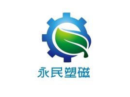 永民塑磁企业标志设计