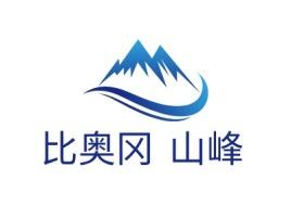 比奥冈 山峰企业标志设计