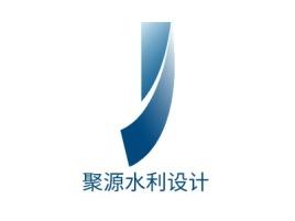 聚源水利设计企业标志设计