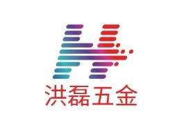 洪磊五金企业标志设计