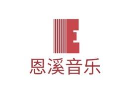 恩溪音乐logo标志设计