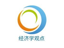 经济学观点logo标志设计