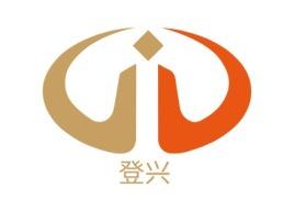 登兴公司logo设计