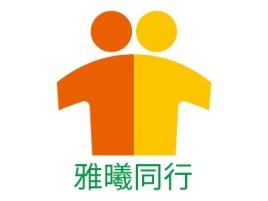 雅曦同行公司logo设计