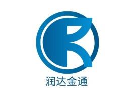 润达金通企业标志设计