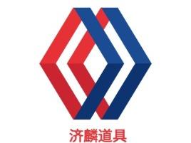 济麟道具logo标志设计