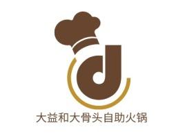 大益和大骨头自助火锅店铺logo头像设计