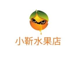 小靳水果店店铺标志设计