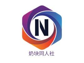 奶块同人社logo标志设计