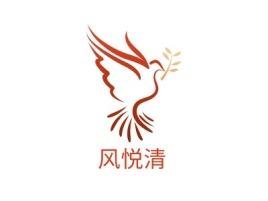 风悦清logo标志设计