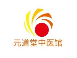 元道堂中医馆品牌logo设计