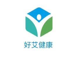 好艾健康品牌logo设计