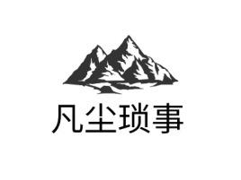 凡尘琐事logo标志设计