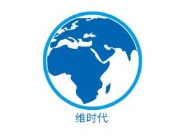 维时代公司logo设计