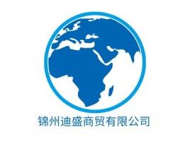 锦州迪盛商贸有限公司公司logo设计