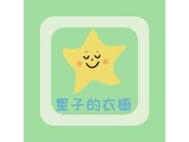 星子的衣橱店铺标志设计