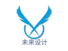 未来设计logo标志设计
