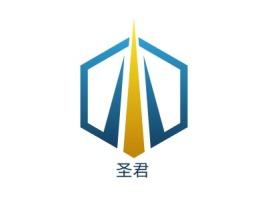 圣君企业标志设计
