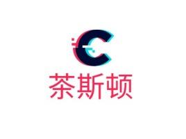 茶斯顿店铺logo头像设计