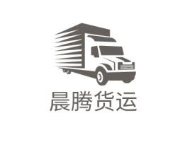 晨腾货运企业标志设计