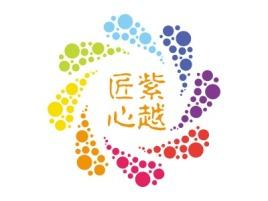 匠紫心越品牌logo设计