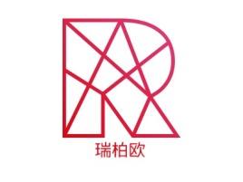 天津瑞柏欧门店logo设计