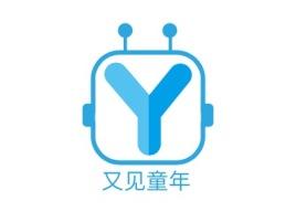 又见童年logo标志设计