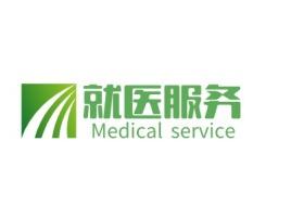 就医服务企业标志设计