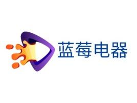 蓝莓电器logo标志设计
