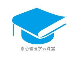 恩必普医学云课堂logo标志设计