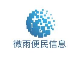 微雨便民信息公司logo设计