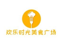 欢乐时光美食广场品牌logo设计
