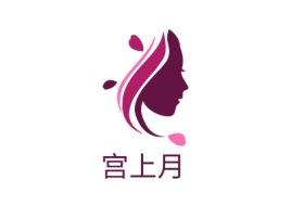 宫上月门店logo设计