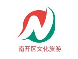 天津南开区文化旅游logo标志设计