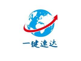一键速达公司logo设计