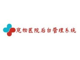 宠物医院后台管理系统门店logo标志设计