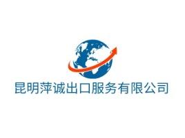 昆明萍诚出口服务有限公司公司logo设计