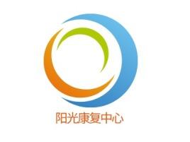 阳光康复中心门店logo标志设计