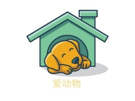 爱动物门店logo设计