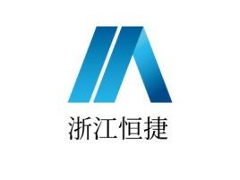 浙江恒捷企业标志设计