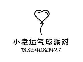 小幸运气球派对门店logo设计