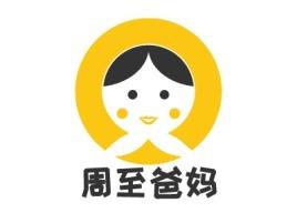 周至爸妈门店logo设计