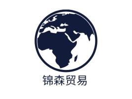 锦森贸易公司logo设计