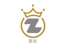 真尚logo标志设计