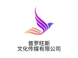 普罗旺斯文化传媒有限公司门店logo设计