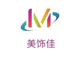 美饰佳公司logo设计