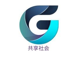 共享社会公司logo设计