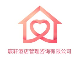 宸轩酒店管理咨询有限公司企业标志设计