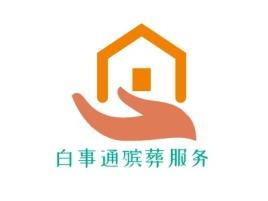 白事通殡葬服务公司logo设计